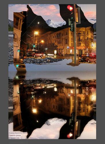 Память реки. Отражение