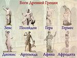 Drevnyaya_Greciya.jpg