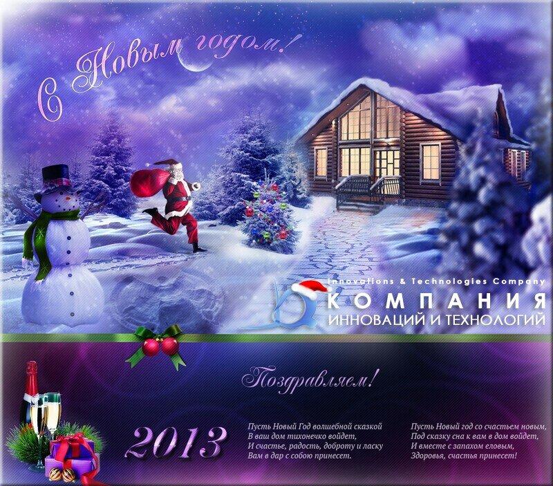 Поздравления с Новым годом и Рождеством