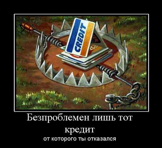 Картинки по запросу кредиты ловушка картинки