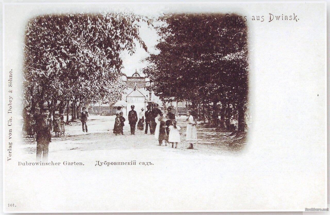 Дубровинский сад