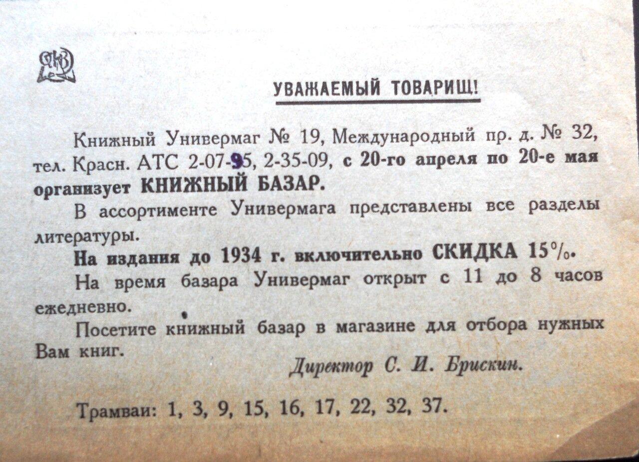 Приглашение на Книжный Базар. 20 мая 1934 г.