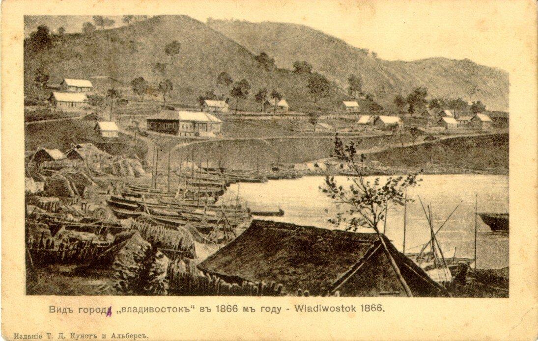Вид Владивостока в 1866 году