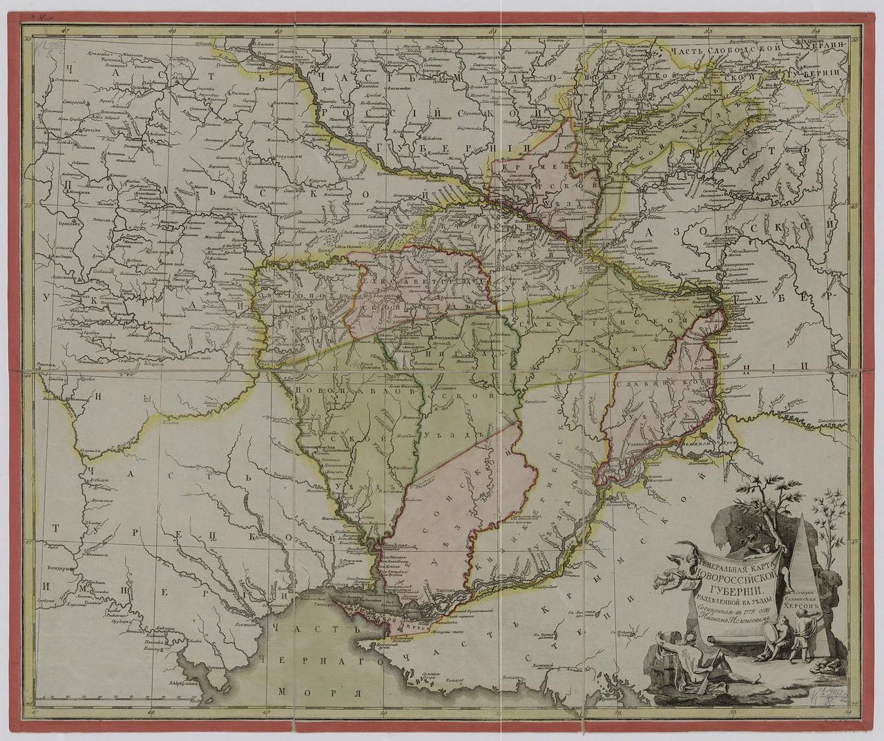 1779.  Генеральная карта Новороссийской губернии, разделенной на уезды