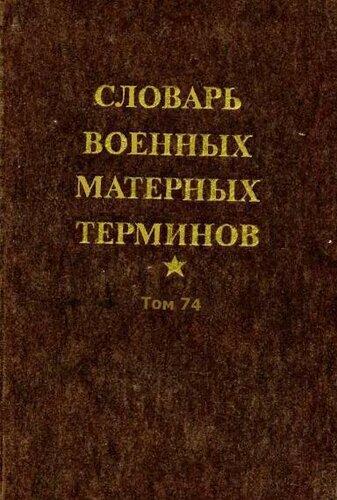 Словарь военных матерных терминов.
