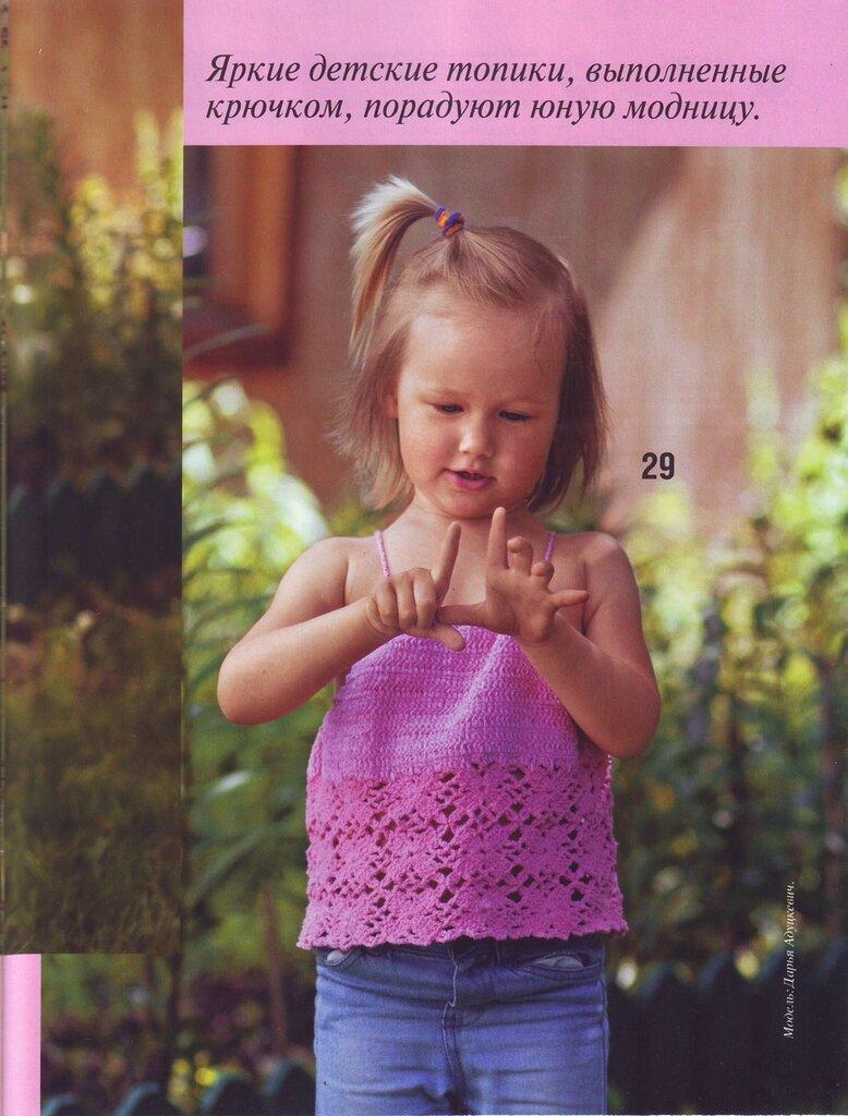 Детский топик крючком фото