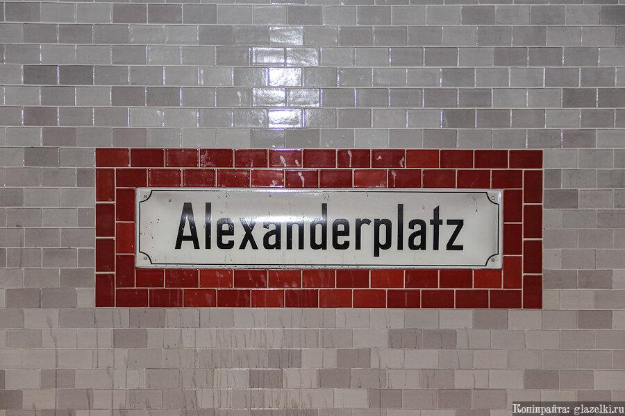 Станция Александерплац.