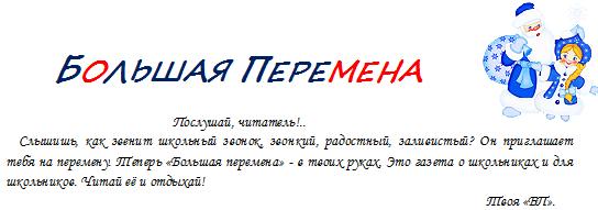 Декабрьский выпуск школьной газеты
