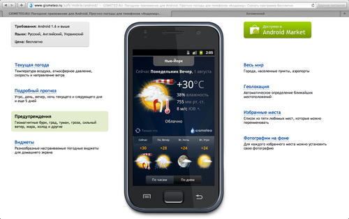Gismeteo Weather Forecast Lite на сайте gismeteo.ru: предупреждения