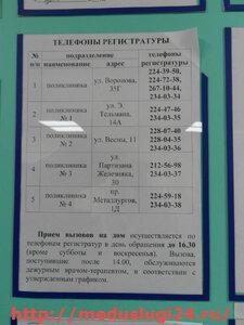 Гор. поликлиника №14 Сов. р-на г.Красноярска,  Воронова, стр. 35г- филиалы учреждения.