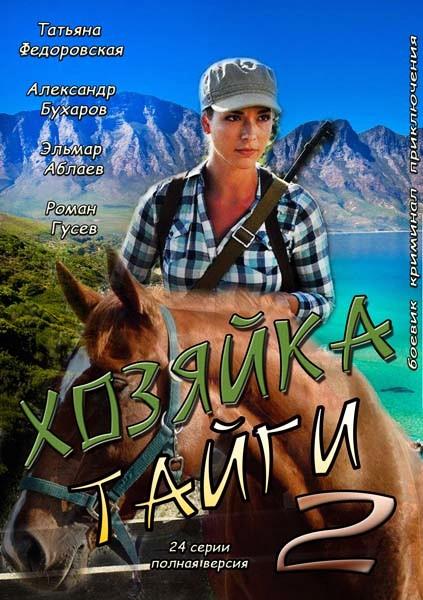 Хозяйка тайги–2. К морю (2013/SATRip)