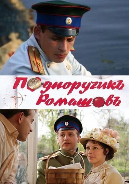 Подпоручикъ Ромашовъ / Подпоручик Ромашов (2012) SATRip