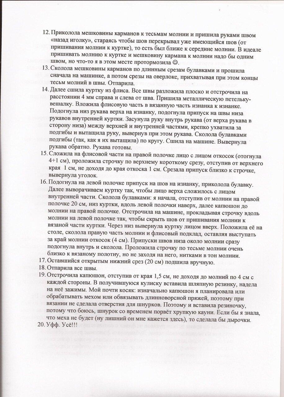 http://img-fotki.yandex.ru/get/5625/187677908.8/0_9adc4_cef8b2b6_XXXL.jpg