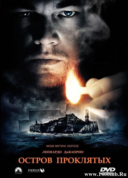 Остров проклятых / Shutter Island (2009/HDRip/BDRip)