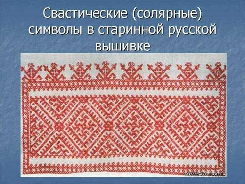 Славянские свастические