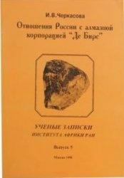 Книга Отношения России с алмазной корпорацией Де Бирс
