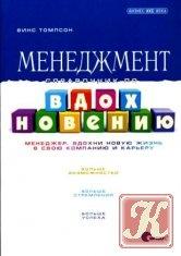 Книга Книга Менеджмент. Справочник по вдохновению