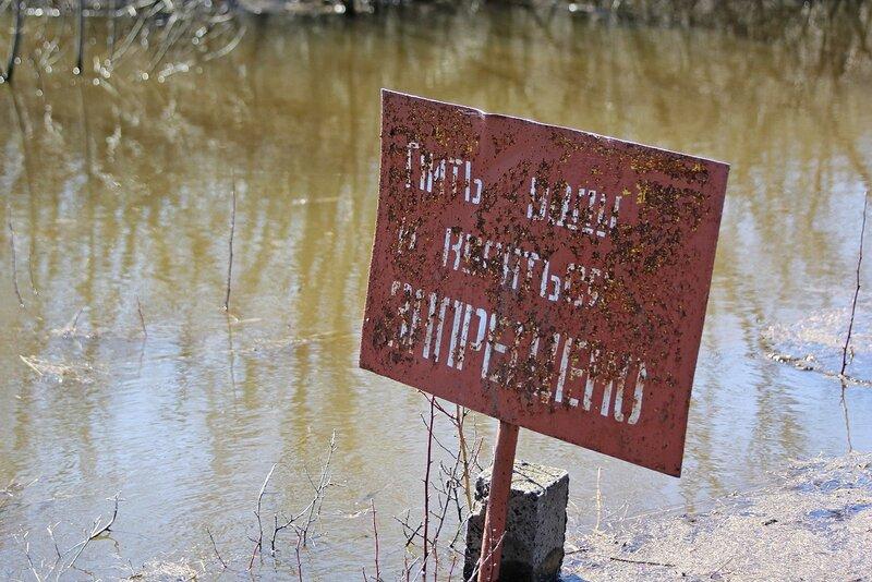 Табличка Пить воду и купаться запрещено на реке Елховке