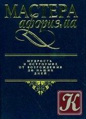 Книга Книга Константин Душенко - 25 книг
