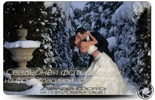 Выбирайте место свадебной фотосессии
