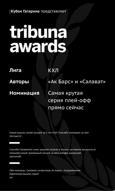 Салават Юлаев, Кубок Гагарина, Ак Барс