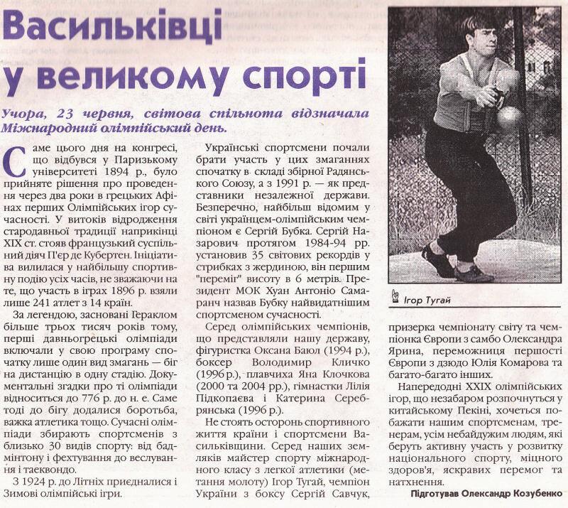 Васильківці у великому спорті