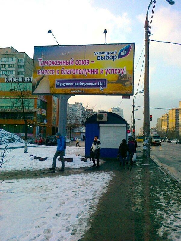 Реклама Таможенного Союза в Киеве