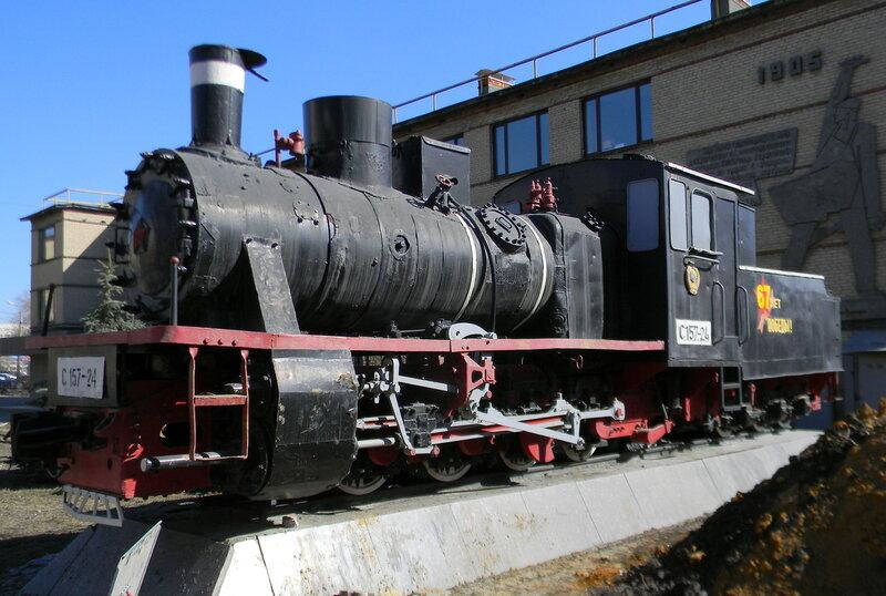 4 ноября 1892 года первый поезд прибыл в Челябинск. На улице Российской около одного из зданий (Российская, 295) Локомотивного депо станции Челябинск установлен паровоз С-157-34, иготовленный в Сормово в 1936 году.