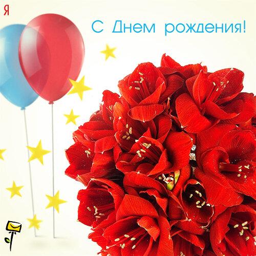 Yandex ru поздравления с днем рождения 456