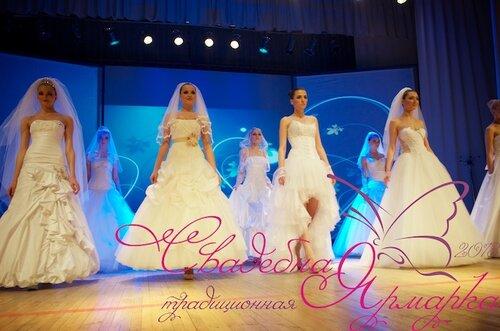 Свадебная ярмарка 2013 - 31 марта 2013 года