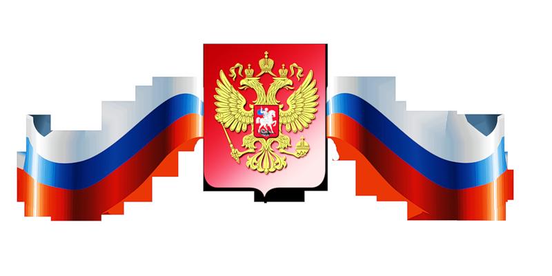 День россии картинка символ, добрым вечером доброй