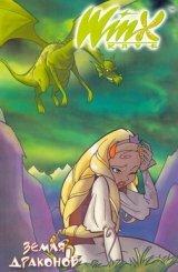 Комиксы винкс Земли Драконов
