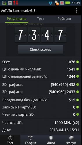 Motorola RAZR MAXX, скриншот