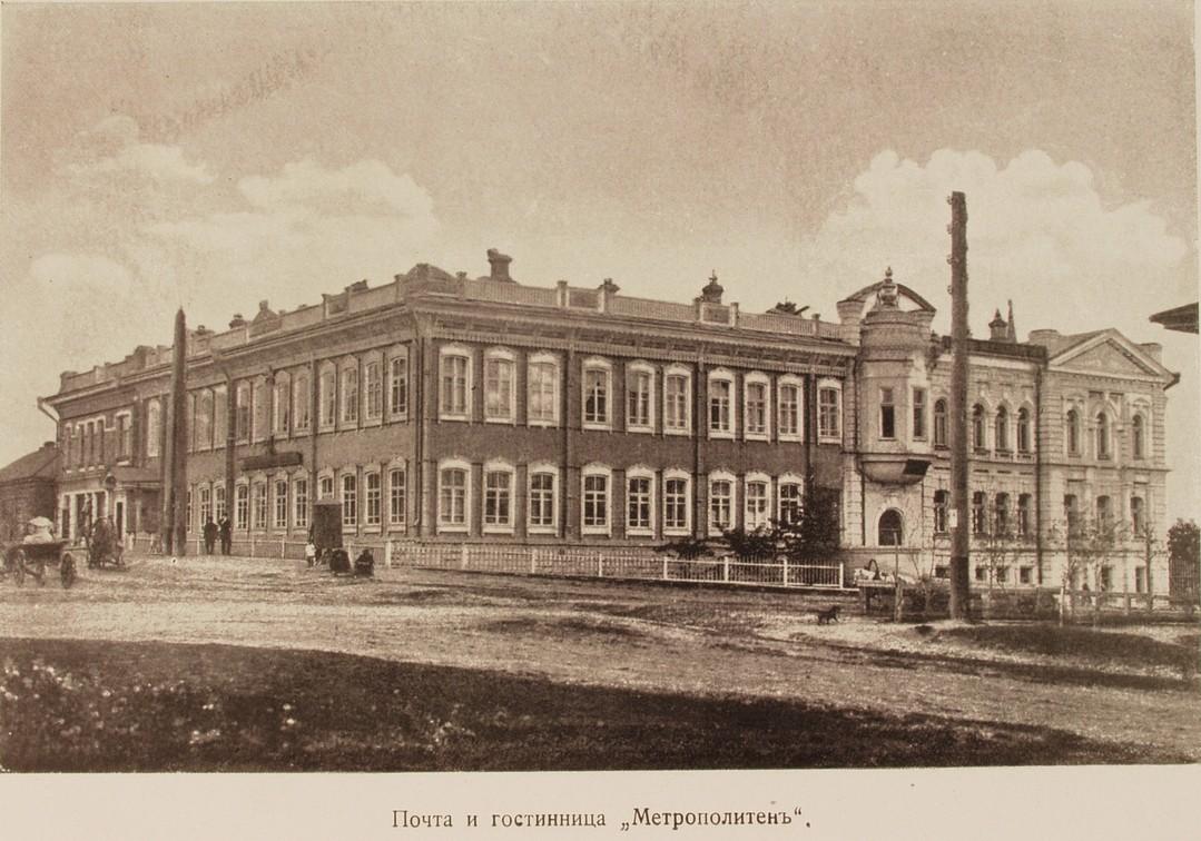 Почта и гостиница Метрополитен