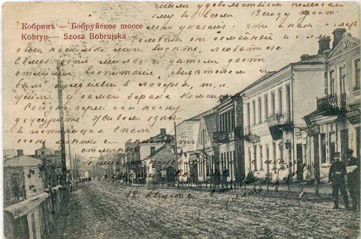 Бобруйское шоссе