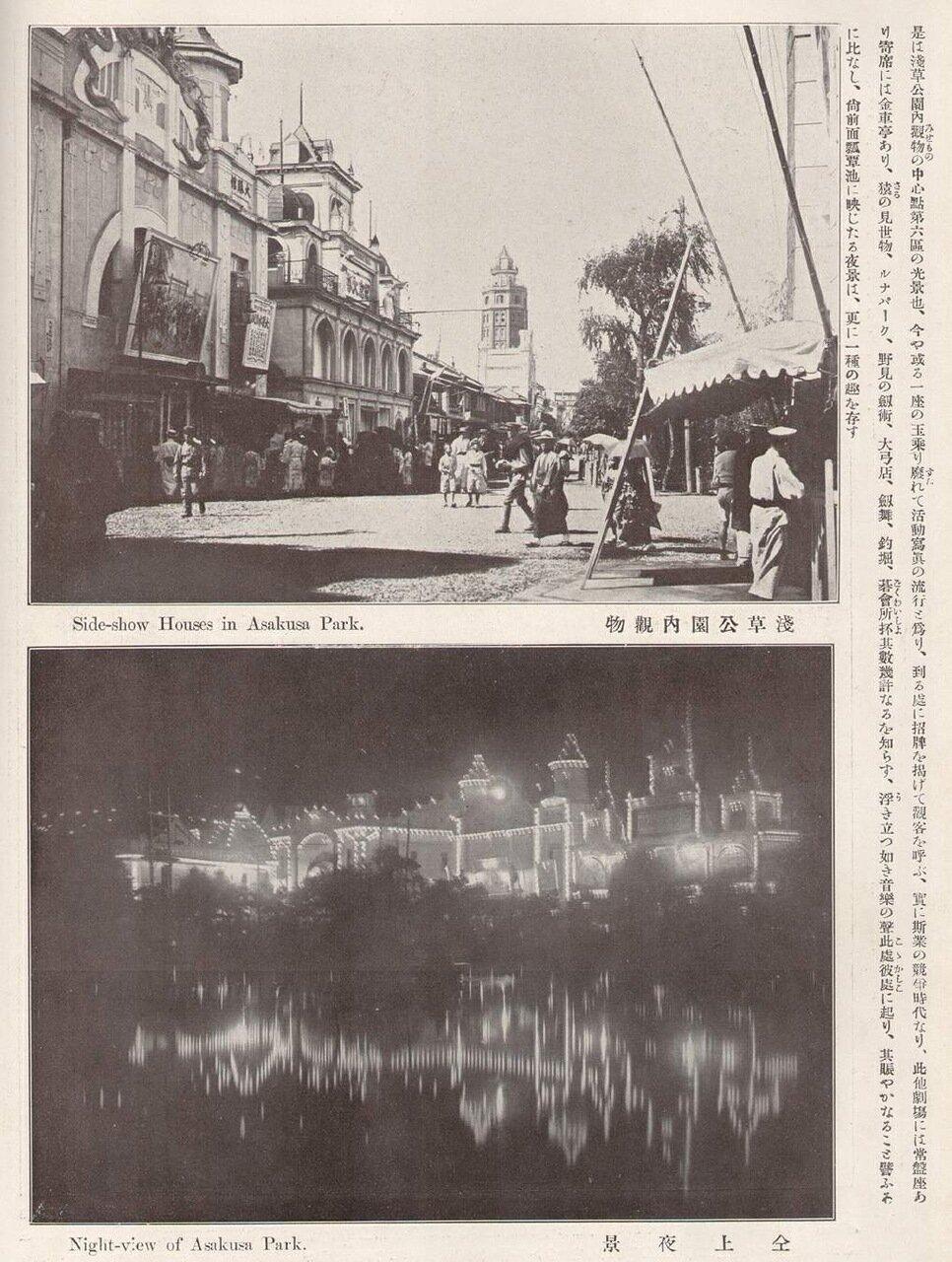 Дом развлечений в парке Асакуса и вид парка Асакуса ночью