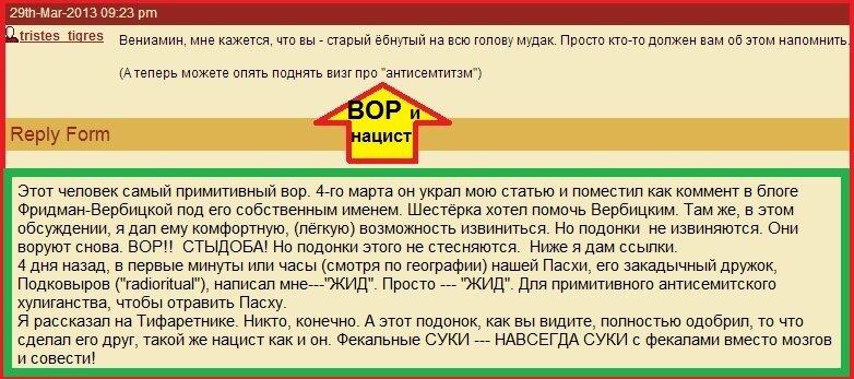 Тристес, Тигрес, Подковыров, Фридман, Вербицкая