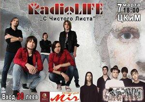 Группа «Radio Life» презентовала в Бельцах новый альбом