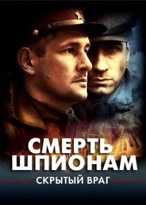 сериал Смерть шпионам - обложка