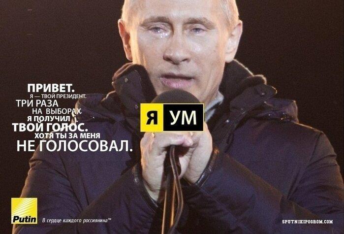 Я Putin