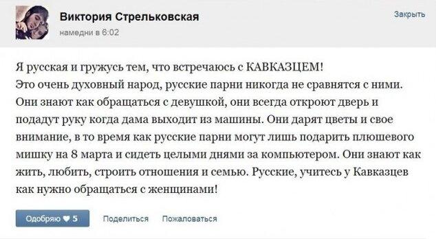 Я русская - встречаюсь с кавказцем