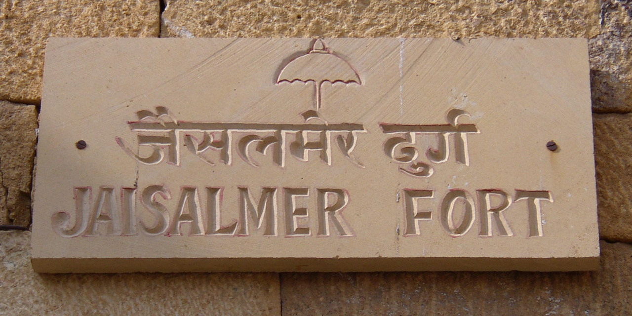 Schrifttafel am Fort in Jaisalmer