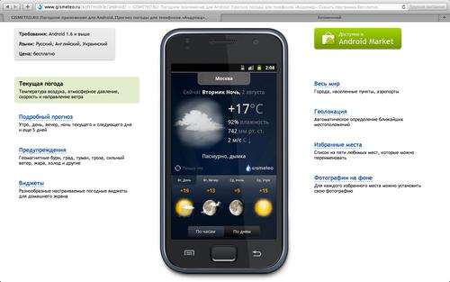 Gismeteo Weather Forecast Lite на сайте gismeteo.ru: текущая погода