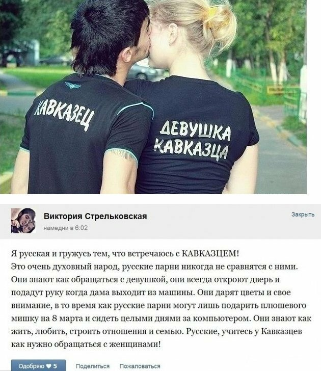 Почему русские девушки выбирают кавказцев ?