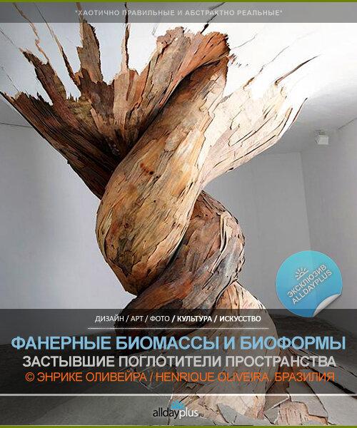Деревянные биомассы Энрико Оливейра. Необычные скульптуры, пожирающие пространство. 25 фото