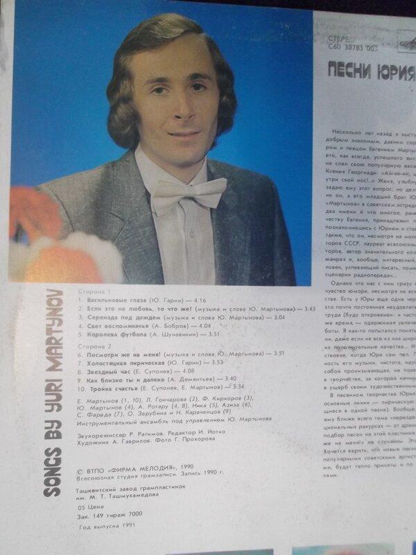 Евгений Мартынов Лебединая Верность
