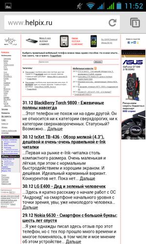 Google Chrome на Star N8000 для Helpix.ru