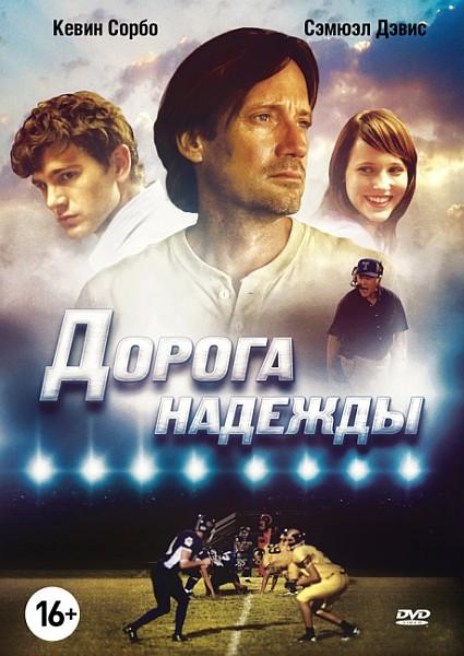Дорога надежды / Abel's Field (2012) WEBDL 720p + WEBDLRip