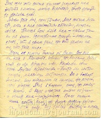 Письмо 1943 3