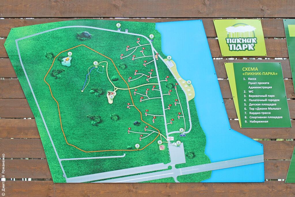 пикник парк соломино белгород